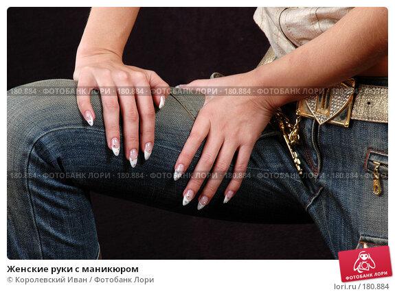 Женские руки с маникюром, фото № 180884, снято 30 сентября 2007 г. (c) Королевский Иван / Фотобанк Лори