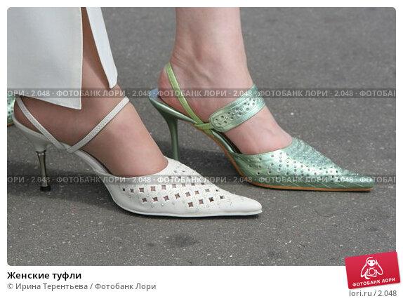 Купить «Женские туфли», эксклюзивное фото № 2048, снято 9 июля 2005 г. (c) Ирина Терентьева / Фотобанк Лори