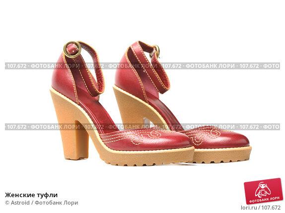 Женские туфли, фото № 107672, снято 7 марта 2007 г. (c) Astroid / Фотобанк Лори