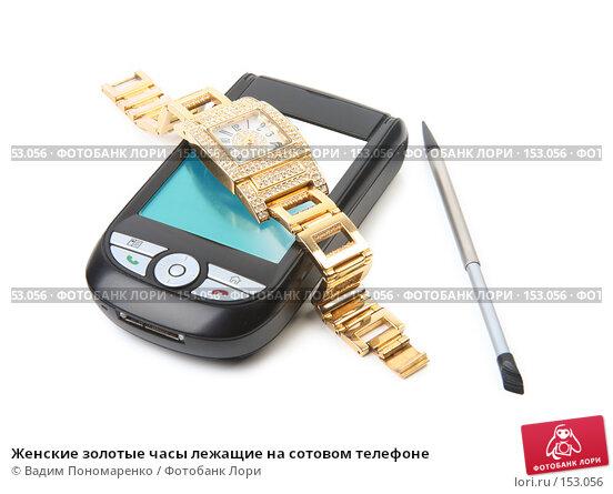Женские золотые часы лежащие на сотовом телефоне, фото № 153056, снято 16 декабря 2007 г. (c) Вадим Пономаренко / Фотобанк Лори
