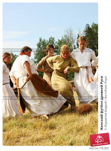Женский футбол древней Руси, эксклюзивное фото № 74352, снято 19 августа 2007 г. (c) Журавлев Андрей / Фотобанк Лори