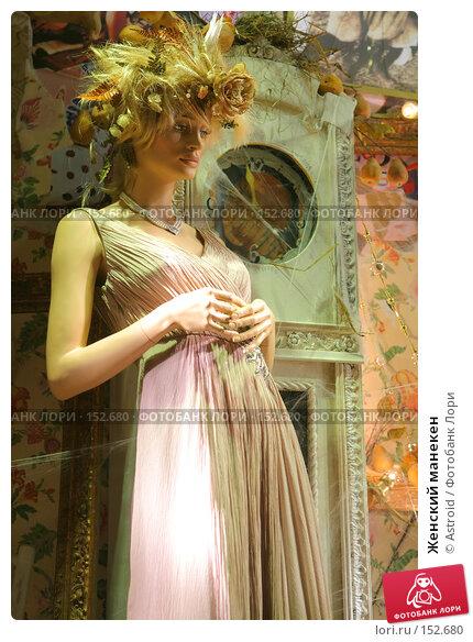 Женский манекен, фото № 152680, снято 9 декабря 2007 г. (c) Astroid / Фотобанк Лори