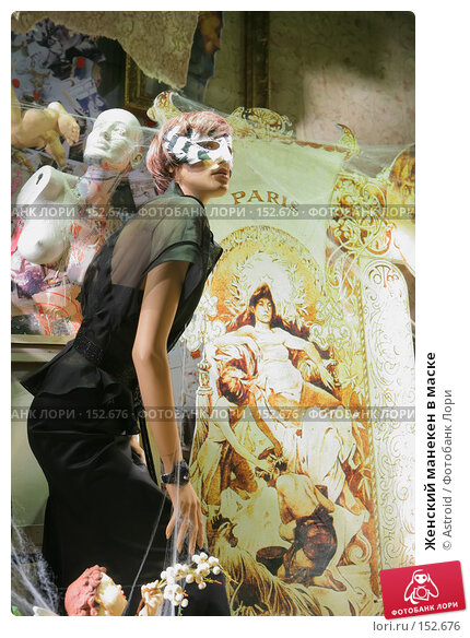 Женский манекен в маске, фото № 152676, снято 9 декабря 2007 г. (c) Astroid / Фотобанк Лори