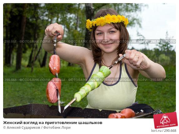 Женский взгляд на приготовление шашлыков, фото № 290668, снято 18 мая 2008 г. (c) Алексей Судариков / Фотобанк Лори