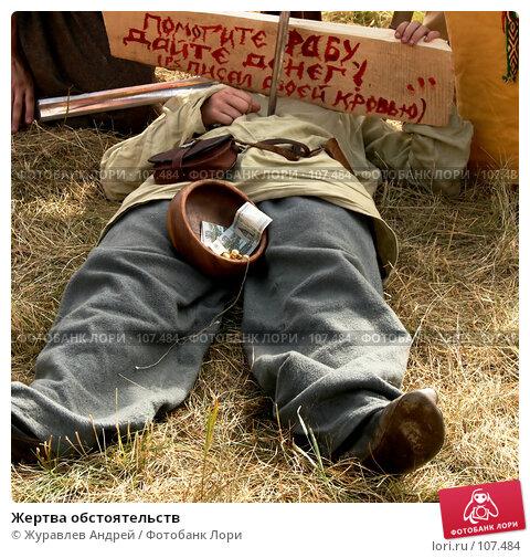 Купить «Жертва обстоятельств», эксклюзивное фото № 107484, снято 19 августа 2007 г. (c) Журавлев Андрей / Фотобанк Лори