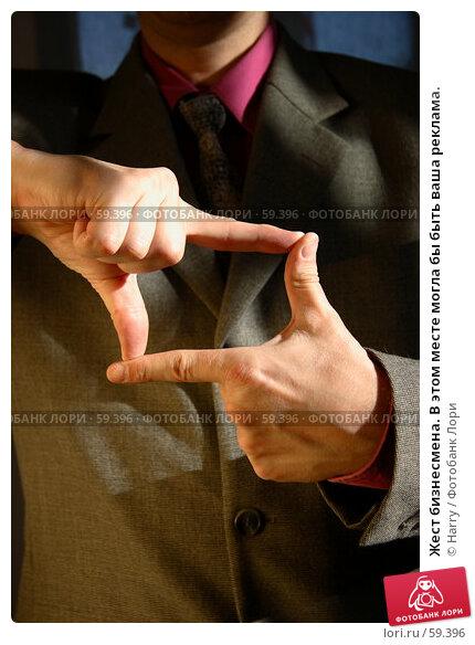 Купить «Жест бизнесмена. В этом месте могла бы быть ваша реклама.», фото № 59396, снято 21 июня 2005 г. (c) Harry / Фотобанк Лори