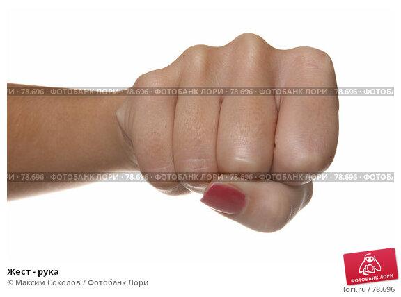 Жест - рука, фото № 78696, снято 30 июля 2007 г. (c) Максим Соколов / Фотобанк Лори