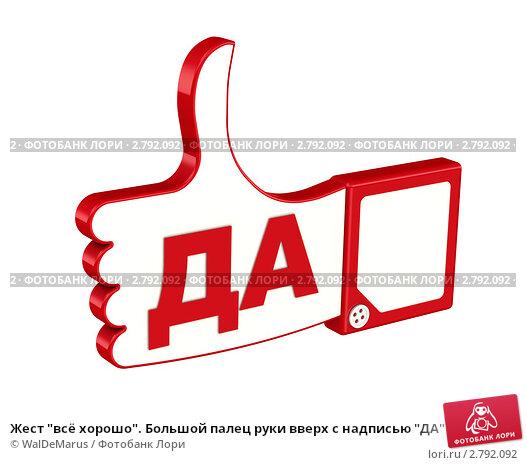 Интервью медалисток 30 кг Zhest-vse-horosho-bolshoi-palets-ruki-vverh-c-nadpisu-0002792092-preview