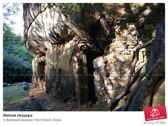 Жилая пещера, фото № 77052, снято 3 июня 2007 г. (c) Валерий Шанин / Фотобанк Лори