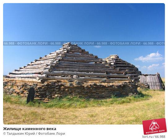 Жилище каменного века, фото № 66988, снято 30 июня 2007 г. (c) Талдыкин Юрий / Фотобанк Лори