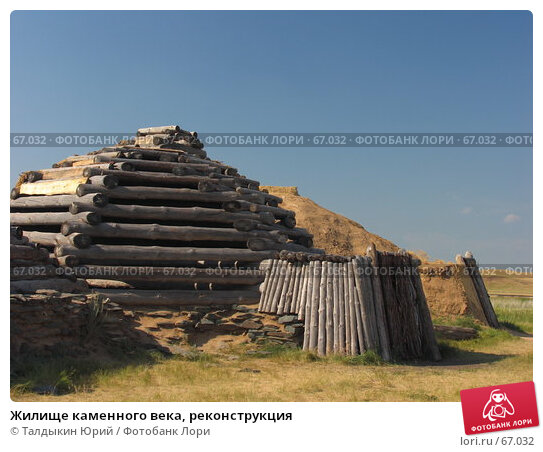 Жилище каменного века, реконструкция, фото № 67032, снято 30 июня 2007 г. (c) Талдыкин Юрий / Фотобанк Лори