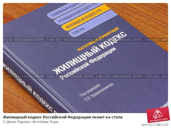 Купить «Жилищный кодекс Российской Федерации лежит на столе», фото № 7461212, снято 30 апреля 2015 г. (c) Денис Ларкин / Фотобанк Лори