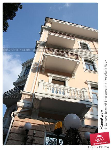 Жилой дом, фото № 133704, снято 10 августа 2007 г. (c) Донцов Евгений Викторович / Фотобанк Лори