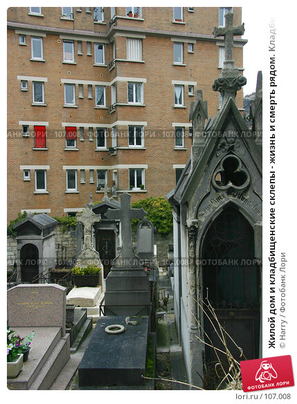 Купить «Жилой дом и кладбищенские склепы - жизнь и смерть рядом. Кладбище Пер Лашез в Париже», фото № 107008, снято 26 февраля 2006 г. (c) Harry / Фотобанк Лори