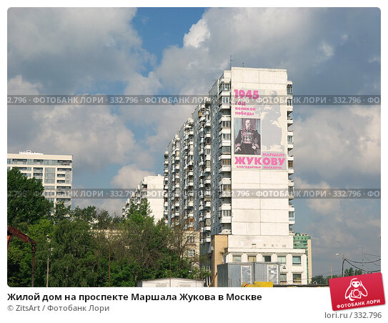 Жилой дом на проспекте Маршала Жукова в Москве, фото № 332796, снято 18 июня 2008 г. (c) ZitsArt / Фотобанк Лори