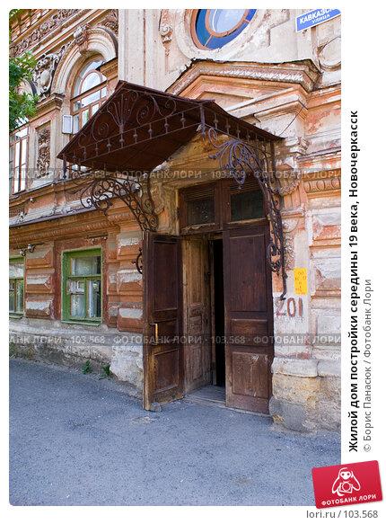 Жилой дом постройки середины 19 века, Новочеркасск, фото № 103568, снято 17 января 2017 г. (c) Борис Панасюк / Фотобанк Лори