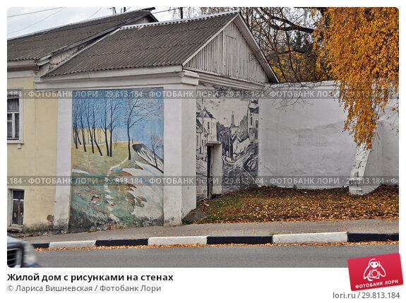 Купить «Жилой дом с рисунками на стенах», эксклюзивное фото № 29813184, снято 21 октября 2018 г. (c) Лариса Вишневская / Фотобанк Лори