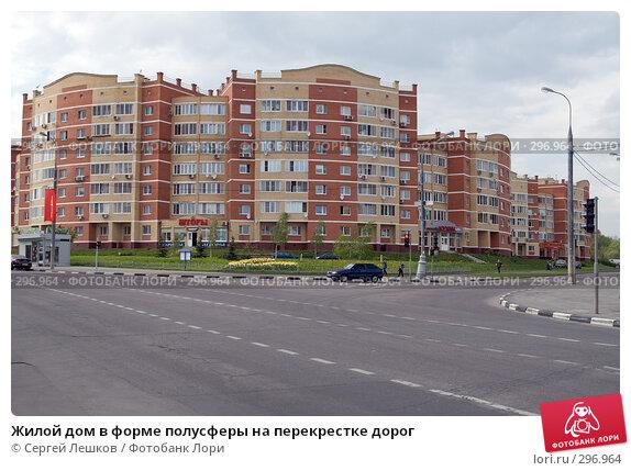 Купить «Жилой дом в форме полусферы на перекрестке дорог», фото № 296964, снято 5 мая 2008 г. (c) Сергей Лешков / Фотобанк Лори
