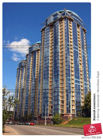 Жилой комплекс, эксклюзивное фото № 309928, снято 27 октября 2016 г. (c) Виктор Зиновьев / Фотобанк Лори