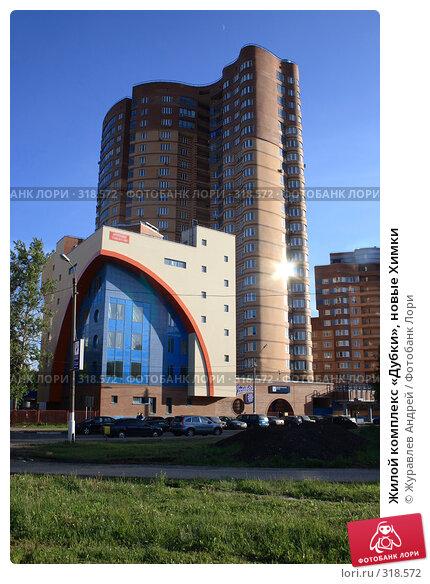 Жилой комплекс «Дубки», новые Химки, эксклюзивное фото № 318572, снято 8 июня 2008 г. (c) Журавлев Андрей / Фотобанк Лори