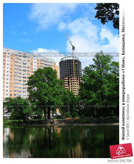 Жилой комплекс в микрорайоне «1 Мая», Балашиха, Московская область, эксклюзивное фото № 310724, снято 4 июня 2008 г. (c) lana1501 / Фотобанк Лори