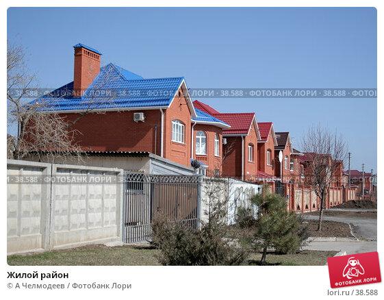 Жилой район, фото № 38588, снято 1 апреля 2007 г. (c) A Челмодеев / Фотобанк Лори