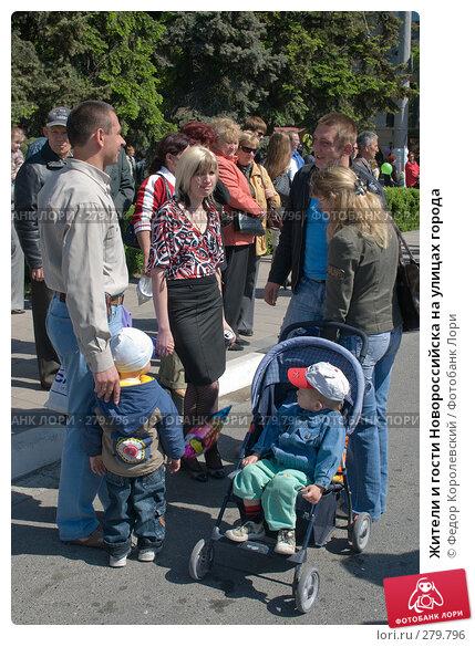 Жители и гости Новороссийска на улицах города, фото № 279796, снято 9 мая 2008 г. (c) Федор Королевский / Фотобанк Лори