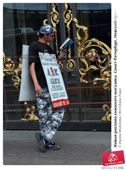 Живая реклама книжного магазина. Санкт-Петербург, Невский проспект, Дом Книги, эксклюзивное фото № 31940, снято 24 июня 2005 г. (c) Ирина Мойсеева / Фотобанк Лори