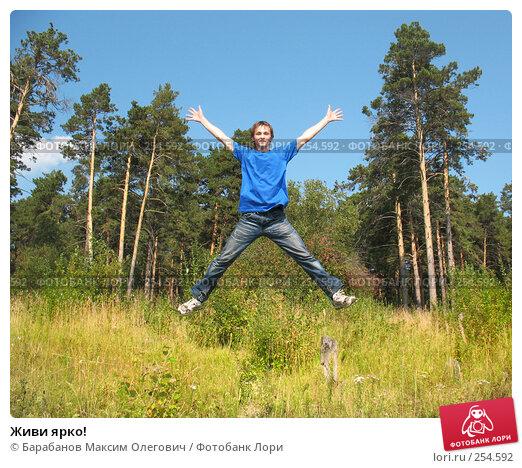 Живи ярко!, фото № 254592, снято 30 августа 2007 г. (c) Барабанов Максим Олегович / Фотобанк Лори