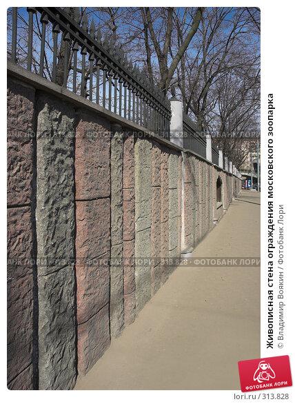 Купить «Живописная стена ограждения московского зоопарка», фото № 313828, снято 2 апреля 2007 г. (c) Владимир Воякин / Фотобанк Лори