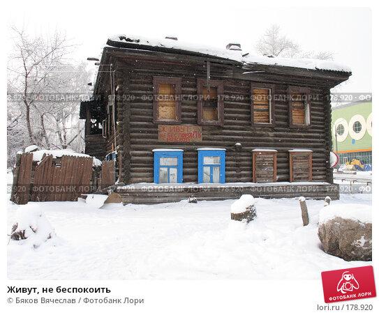 Живут, не беспокоить, фото № 178920, снято 6 января 2008 г. (c) Бяков Вячеслав / Фотобанк Лори