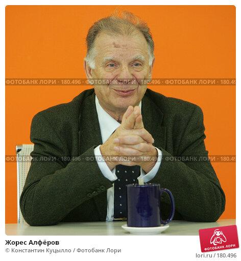 Жорес Алфёров, фото № 180496, снято 15 октября 2007 г. (c) Константин Куцылло / Фотобанк Лори