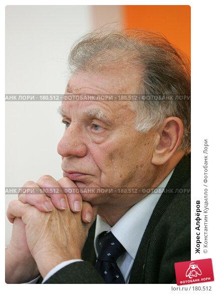 Жорес Алфёров, фото № 180512, снято 15 октября 2007 г. (c) Константин Куцылло / Фотобанк Лори