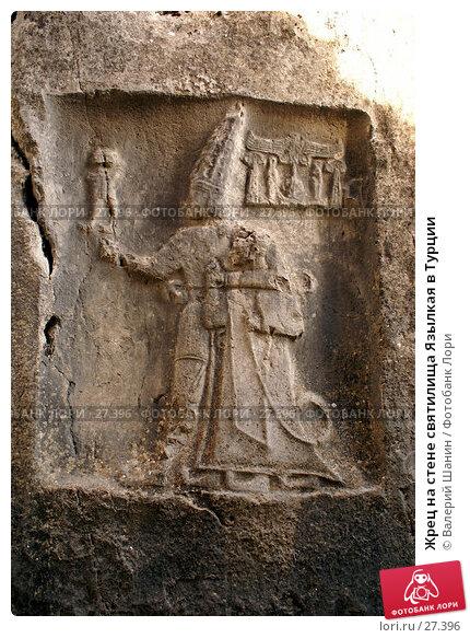 Жрец на стене святилища Язылкая в Турции, фото № 27396, снято 9 ноября 2006 г. (c) Валерий Шанин / Фотобанк Лори