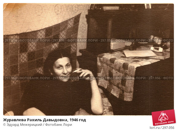 Журавлева Рахиль Давыдовна, 1946 год, фото № 297056, снято 27 февраля 2017 г. (c) Эдуард Межерицкий / Фотобанк Лори