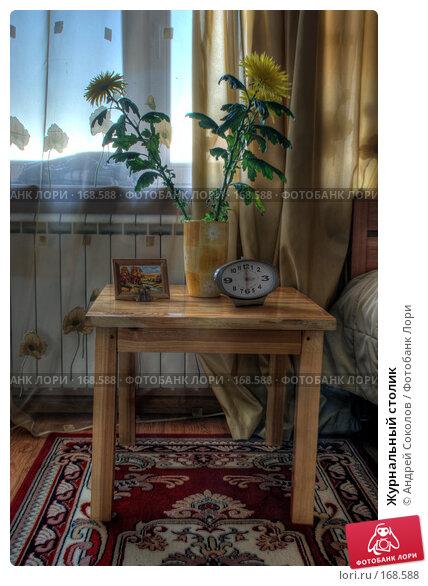 Журнальный столик, фото № 168588, снято 7 января 2008 г. (c) Андрей Соколов / Фотобанк Лори