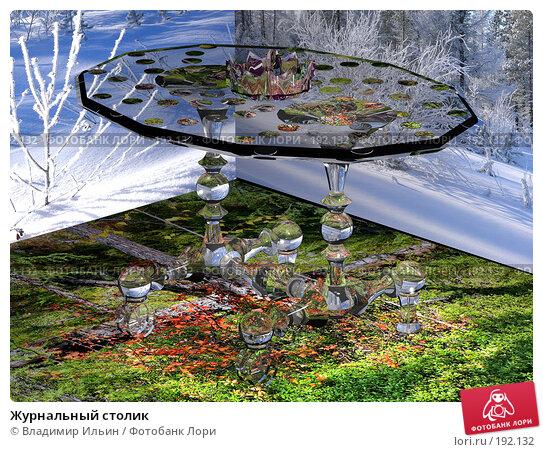 Журнальный столик, иллюстрация № 192132 (c) Владимир Ильин / Фотобанк Лори
