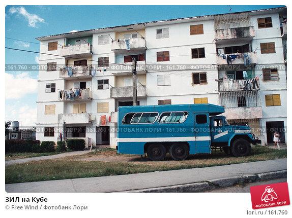 ЗИЛ на Кубе, эксклюзивное фото № 161760, снято 26 мая 2017 г. (c) Free Wind / Фотобанк Лори