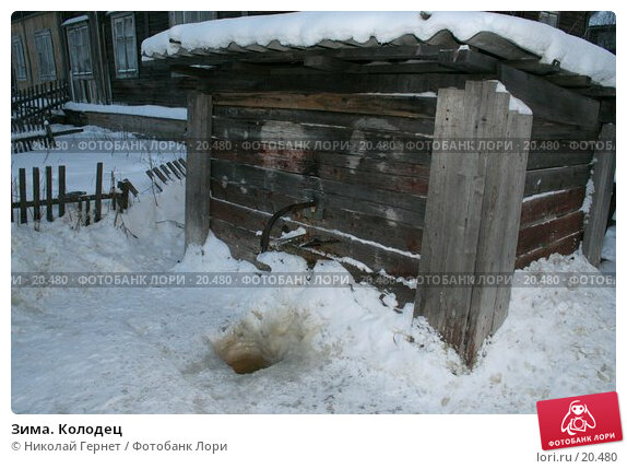 Зима. Колодец, фото № 20480, снято 11 февраля 2007 г. (c) Николай Гернет / Фотобанк Лори