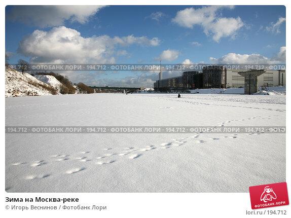 Зима на Москва-реке, фото № 194712, снято 3 февраля 2008 г. (c) Игорь Веснинов / Фотобанк Лори