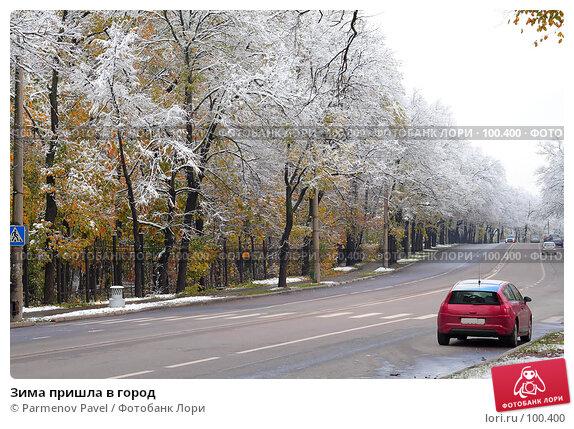 Зима пришла в город, фото № 100400, снято 16 октября 2007 г. (c) Parmenov Pavel / Фотобанк Лори