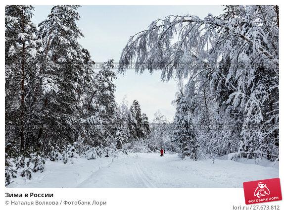 Купить «Зима в России», фото № 27673812, снято 9 февраля 2018 г. (c) Наталья Волкова / Фотобанк Лори