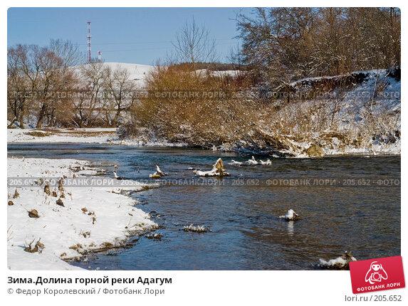 Зима.Долина горной реки Адагум, фото № 205652, снято 16 февраля 2008 г. (c) Федор Королевский / Фотобанк Лори