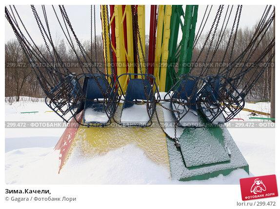 Зима.Качели,, фото № 299472, снято 25 марта 2017 г. (c) Gagara / Фотобанк Лори