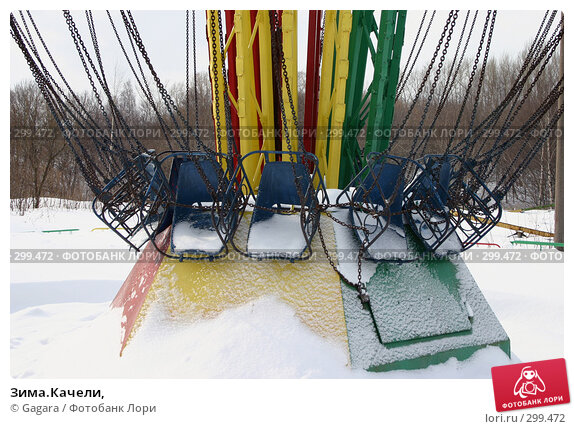 Зима.Качели,, фото № 299472, снято 22 января 2017 г. (c) Gagara / Фотобанк Лори