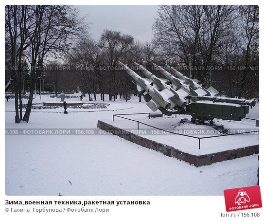 Зима,военная техника,ракетная установка, фото № 156108, снято 16 декабря 2006 г. (c) Галина  Горбунова / Фотобанк Лори