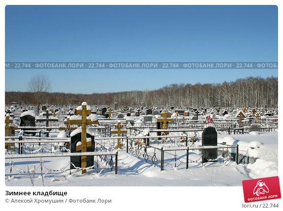 Купить «Зимнее кладбище», фото № 22744, снято 11 февраля 2007 г. (c) Алексей Хромушин / Фотобанк Лори