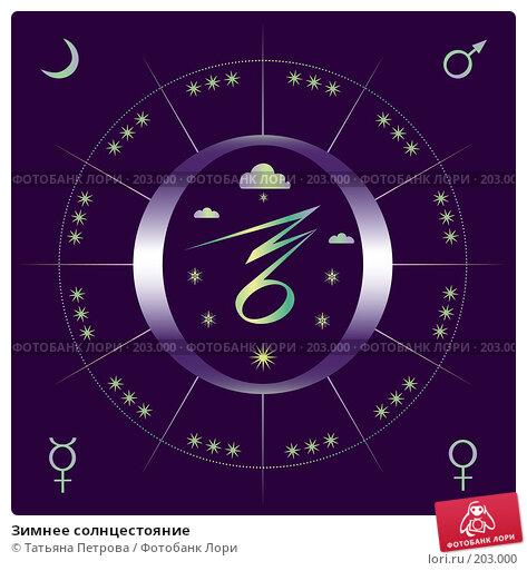 Зимнее солнцестояние, иллюстрация № 203000 (c) Татьяна Петрова / Фотобанк Лори