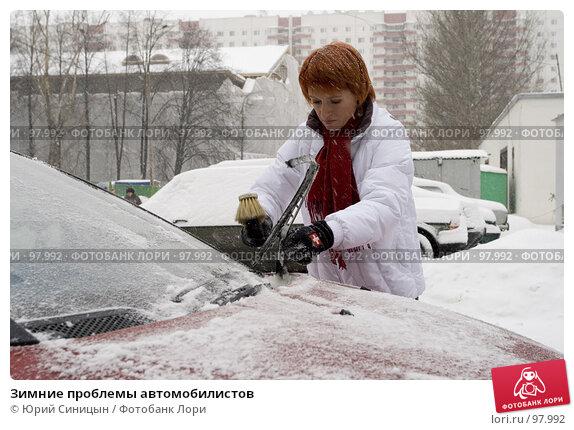 Зимние проблемы автомобилистов, фото № 97992, снято 10 февраля 2007 г. (c) Юрий Синицын / Фотобанк Лори