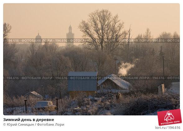 Зимний день в деревне, фото № 194616, снято 6 января 2008 г. (c) Юрий Синицын / Фотобанк Лори